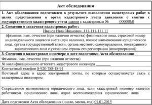 Акт обследования объектов