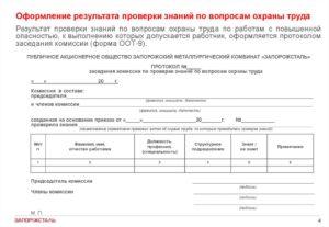 Протокол проверки знаний по вопросам охраны труда