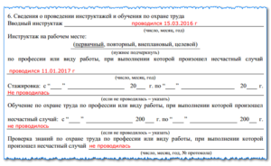 Акт о несчастном случае на производстве формы Н-1 (Образец заполнения)