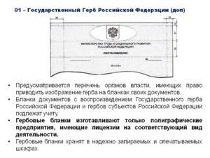 Список номеров использованных бланков документов с изображением Государственного герба Республики Беларусь