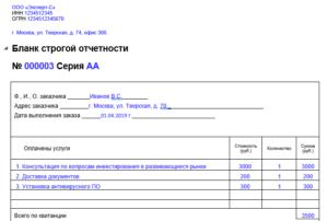Образец приказа об установлении перечня документов, относящихся к бланкам строгой отчетности