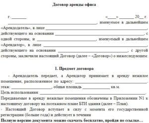 Договор аренды административного помещения (частная форма собственности)