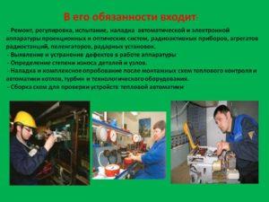 Должностная инструкция инженеру по наладке и испытаниям