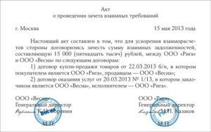 Акт зачета взаимных требований