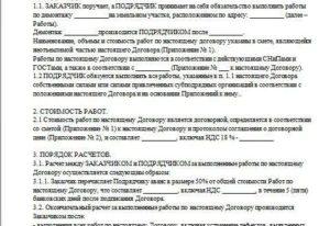 Договор подряда на демонтаж оборудования
