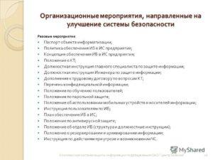 Должностная инструкция специалисту по защите информации
