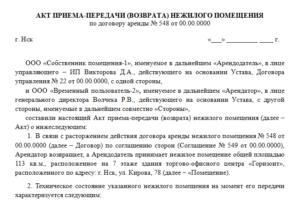 Приказ и акт проверки целевого использования помещений по договору аренды
