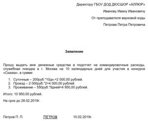 Заявление на бронирование денежных средств на выплату (перечисление)
