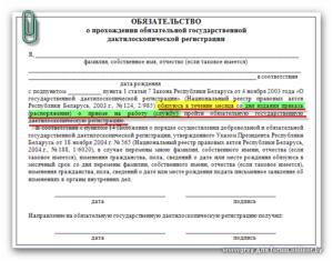 Справка о прохождении государственной дактилоскопической регистрации