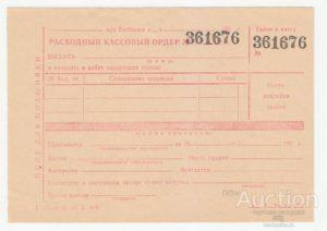 Расходный кассовый ордер (Форма 0402540102)