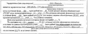 Справка о формировании уставного фонда