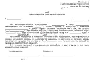 Акт приема-передачи машины. СХХ, форма 6
