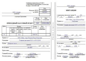 Пример заполнения приходно-кассового ордера (Типовая форма КО-1)