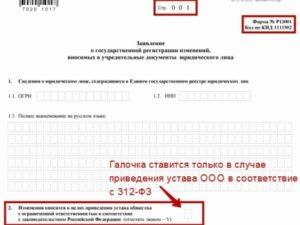 Заявление о государственной регистрации изменений и (или) дополнений, вносимых в устав коммерческой организации, в электронном виде