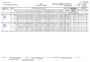 График работ при суммированном учете рабочего времени (Образец заполнения)