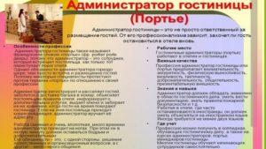 Должностная инструкция администратору гостиницы (дома отдыха)
