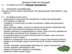 Должностная инструкция ассистенту художника-постановщика по костюмам
