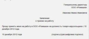 Заявление водителя служебного легкового автомобиля о приеме на работу (Образец заполнения)