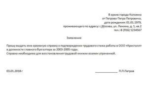Заявление гражданина нанимателю по последнему месту работы о выдаче дубликата трудовой книжки, если она была утрачена (Образец заполнения)