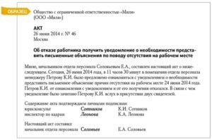 Акт об отказе временного работника от дачи объяснений по факту неисполнения обязанностей, возложенных на него правилами внутреннего трудового распорядка (Образец заполнения)