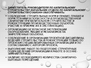 Должностная инструкция заместителю директора по капитальному строительству