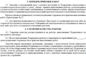 Договор гарантии