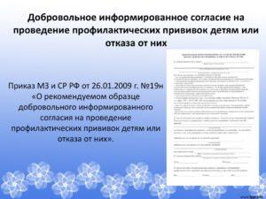 Образец формы согласия родителей (или лиц, их заменяющих) на проведение профилактических прививок