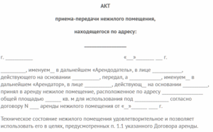 Акт сдачи-приемки, подтверждающий факт возврата Ссудодателю автомобиля по договору безвозмездного пользования