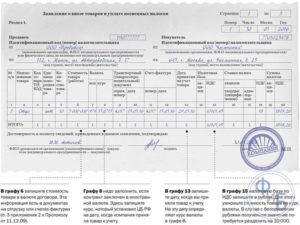 Пример заполнения заявления о ввозе товаров и уплате косвенных налогов