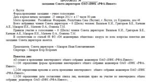Протокол заседания совета директоров о проведении внеочередного общего собрания участников