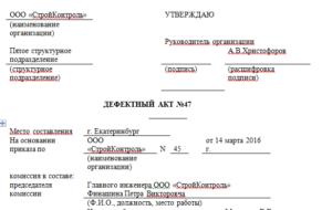 Дефектный акт на гарантийный ремонт (Форма С-23)