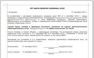 Акт об оказании услуг по договору возмездного оказания услуг
