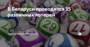 Государственный реестр лотерей