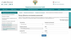 Государственный реестр субъектов естественных монополий
