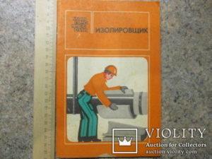 Рабочая инструкция изолировщику на термоизоляции (3-й разряд)