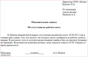 Объяснительная записка об отказе от медицинского осмотра (Образец заполнения)