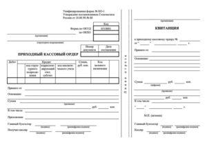 Приходный кассовый ордер (Типовая форма КО-1)