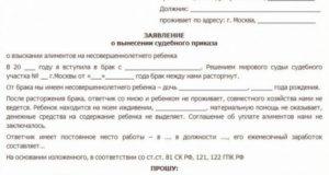 Заявление об отказе от взыскания (Образец заполнения)