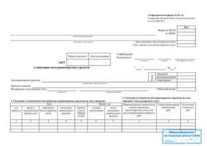 Акт о списании ассамбляжей и оприходовании купажей (Форма П-7 (игристое))