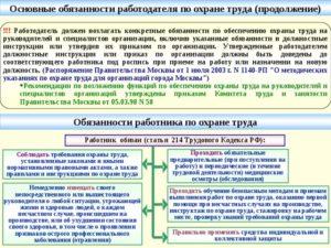 Типовая должностная инструкция инженера по охране труда, транспортной и пожарной безопасности сельскохозяйственного предприятия, хозяйства
