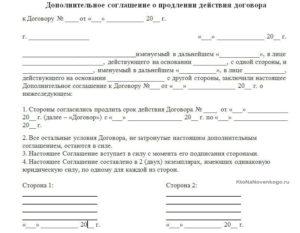 Дополнительное соглашение о продлении контракта с руководителем организации (Образец заполнения)