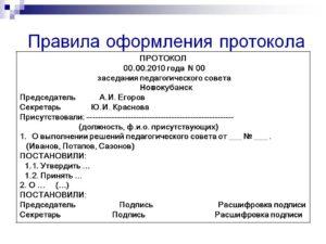 Протокол: образцы по теме