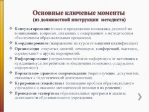 Должностная инструкция воспитателю-методисту