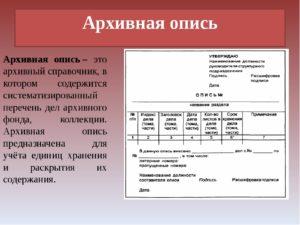 Книга учета описей и архивных дел, принятых на ответственное хранение. Форма № 27