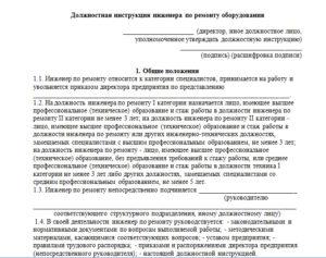 Должностная инструкция мастеру по эксплуатации оборудования газовых объектов