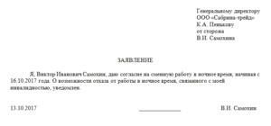Согласие работника на работу в ночное время в форме заявления (Пример оформления)