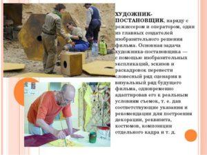 Должностная инструкция художнику-постановщику телевидения