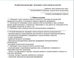 Должностная инструкция начальнику лаборатории по контролю производства