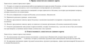Должностная инструкция главному врачу (директору, заведующему, начальнику, председателю) организации здравоохранения