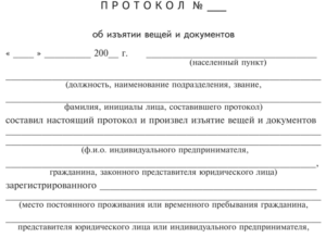 Акт о задержании на проходной с похищенной продукцией (Образец заполнения)